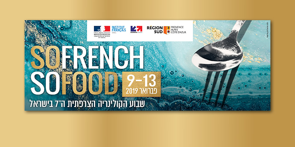 La Région Sud à l'honneur au salon SO FRENCH SO FOOD en Israël
